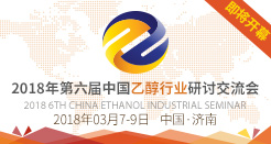 卓创资讯2018年第六届中国乙醇行业研讨交流会