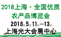 2018上海?全国优质农产品博览会