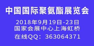 2018上海国际聚氨酯展览会