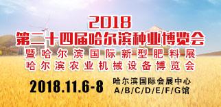 2018第二十四届哈尔滨种业博览会