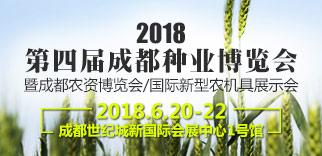 2018第四屆成都種業博覽會