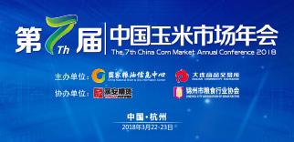 第七届中国玉米市场年会