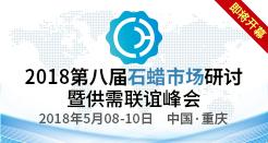 2018(第八届)卓创资讯石蜡市场供需暨联谊峰会