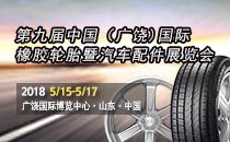 第九届中国(广饶)国际橡胶轮胎暨汽车配件展览会
