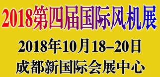 2018第四屆中國(成都)國際風機產業展覽會