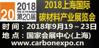 2018第20屆工博會暨上海國際碳材料產業展覽會