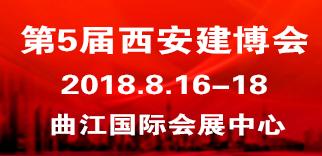 第五届中国西安国际建筑装饰博览会
