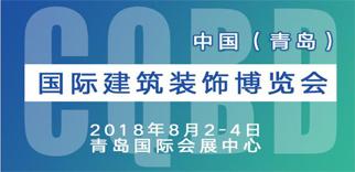 中国青岛国际建筑装饰博览会