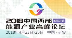 2018中国西部能源产业高峰论坛