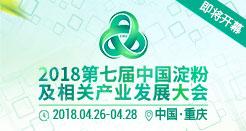 2018第七届中国淀粉及相关产业发展大会