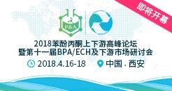 2018苯酚丙酮上下游高峰论坛暨第十一届BPA/ECH及下游市场研讨会
