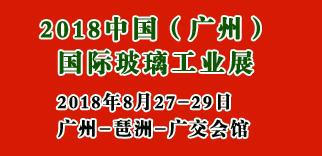 2018中国(广州)国际玻璃工业展