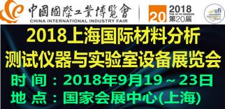 2018第20屆工博會暨上海國際材料分析測試儀器與實驗室設備展覽會