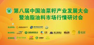第八届中国油菜籽产业发展大会暨油脂油料市场行情研讨会