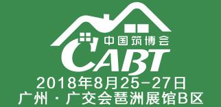中国(广州)国际绿色建筑建材与建筑工业化博览会