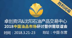 2018第十二届中国油品市场研讨暨供需联谊会