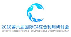2018第六届国际C4综合利用研讨会