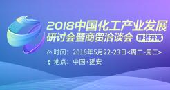 2018中国化工产业发展研讨会暨商贸洽谈会