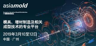 2019广州国际模具展览会
