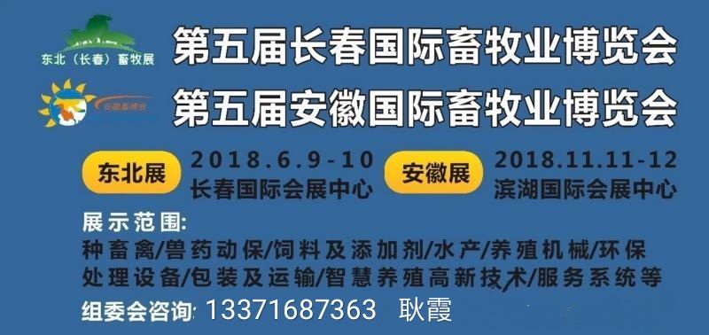 2018第五屆安徽(合肥)國際畜牧業博覽會