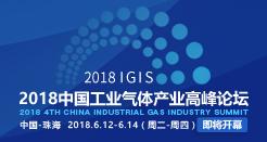 2018卓创资讯第(四届)中国工业气体产业高峰论坛