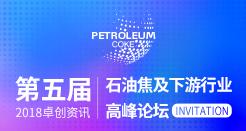 卓创资讯2018(第五届)石油焦及下游行业高峰论坛