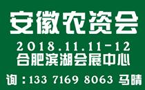 2018安徽新型肥料暨农药械博览会