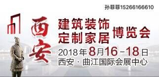 2018西安建博会