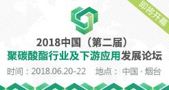 2018中国(第二届)聚碳酸酯行业及下游应用发展论坛