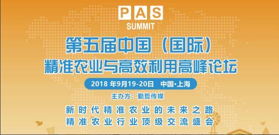 第五届中国(国际)精准农业与高效利用高峰论坛