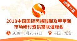 2018中国国际丙烯酸酯及甲甲酯市场研讨暨供需联谊峰会