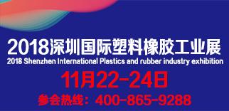 2018深圳國際塑料橡膠工業展覽會