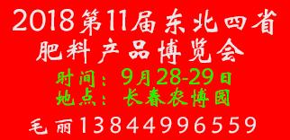 第十一屆東北四省肥料產品博覽會