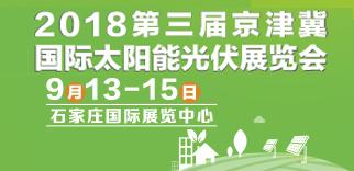 2018第三届京津冀国际太阳能光伏展览会