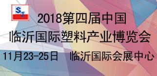 2018第四届中国临沂国际塑料产业博览会