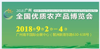 2018CAF广州农博会