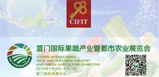 2018厦门国际果蔬产业暨都市农业展览会