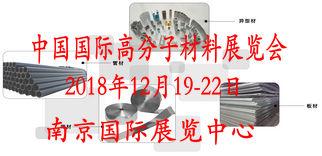 第一届国际高分子材料展览会