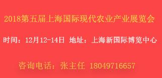 2018第五届上海国际现代农业产业展览会