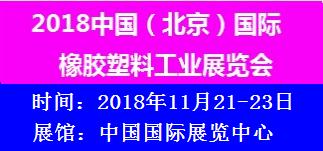 2018中國(北京)國際塑料橡膠工業展覽會