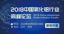 2018中国氧化铝行业高峰论坛