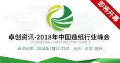 卓创资讯2018年中国造纸行业峰会