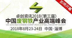 卓创资讯2018(第三届)中国废钢铁行业高端峰会