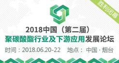 2018中國(第二屆)聚碳酸酯行業及下游應用發展論壇