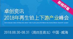 卓创资讯2018年再生铅上下游产业峰会