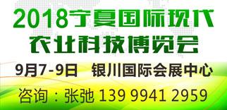 2018宁夏国际现代农业科技博览会