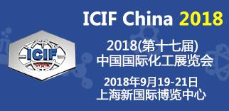 2018(第十七届)中国国际化工展览会