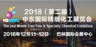 2018(第二屆)中東國際精細化工展覽會
