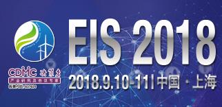 """2018第三届能源互联网暨""""一带一路""""决策者高峰论坛(EIS)"""
