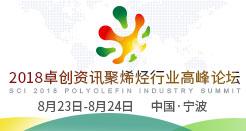 2018年卓创资讯聚烯烃行业高峰论坛